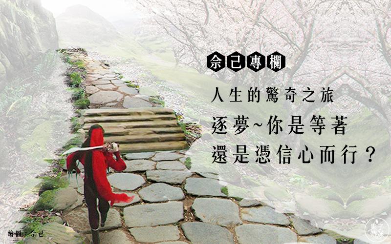 【佘己專欄】翻轉人生,不要放棄希望,生命會找到出路