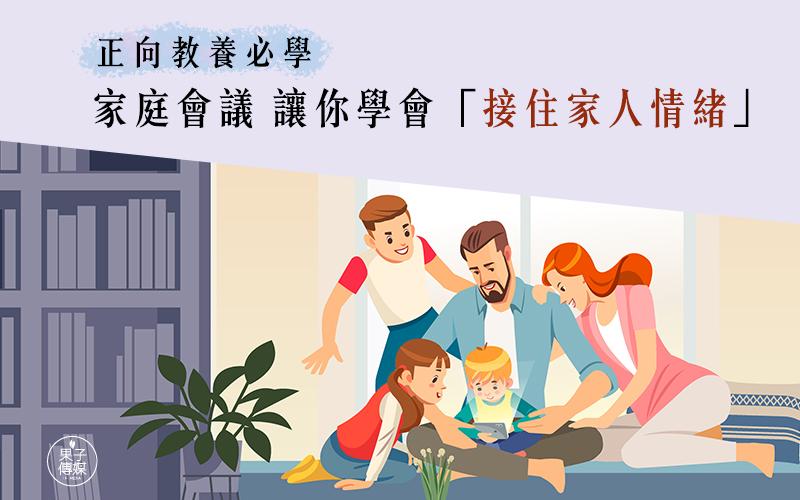正向教養必學:家庭會議,讓你學會接住家人情緒