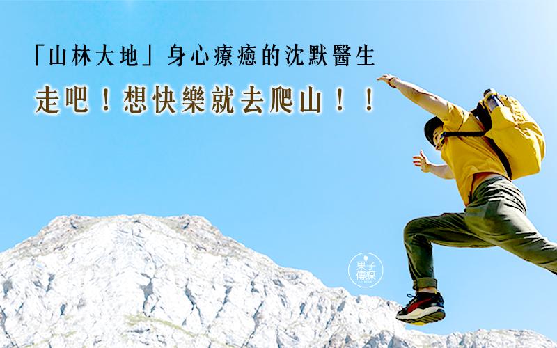 山林大地 身心療癒的沈默醫生—走吧!想快樂就去爬山!!