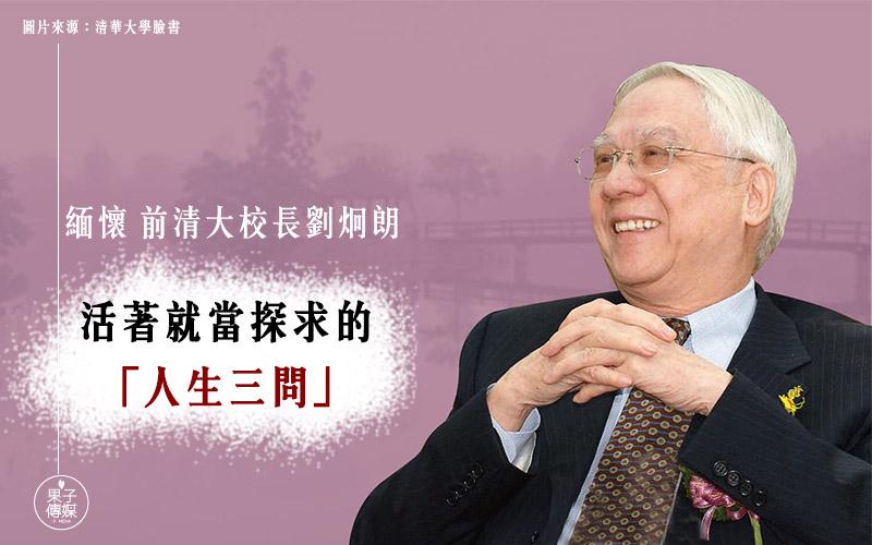 緬懷 前清大校長劉炯朗!活著就當探求的「人生三問」