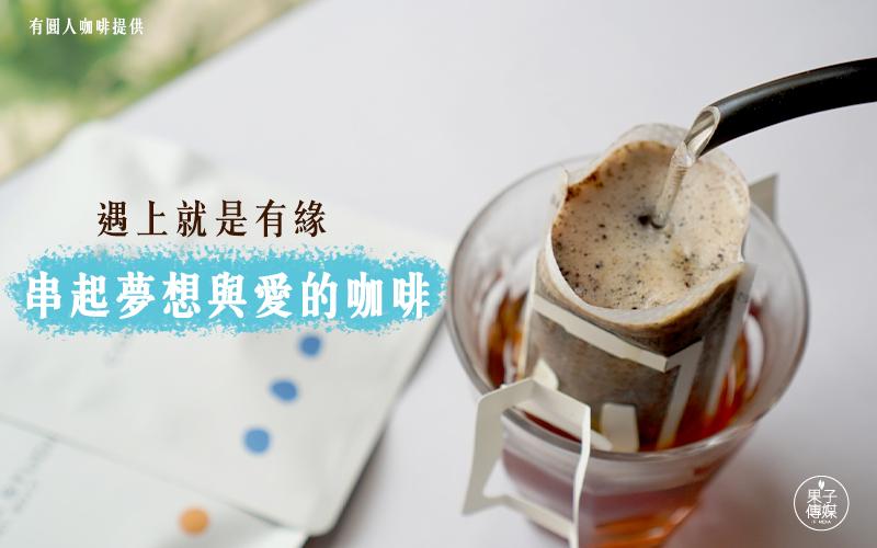 遇上就是有緣!串起夢想與愛的咖啡