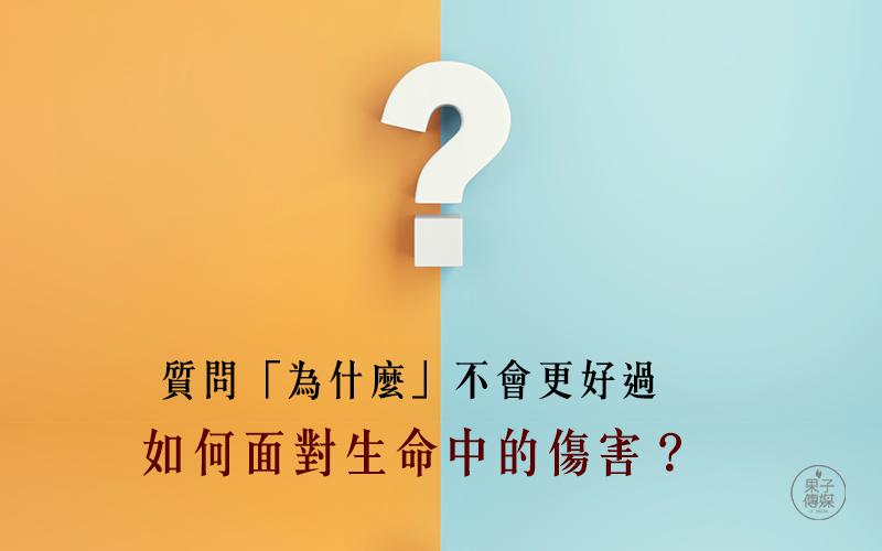 質問「為什麼」不會更好過!如何面對生命中的傷害?