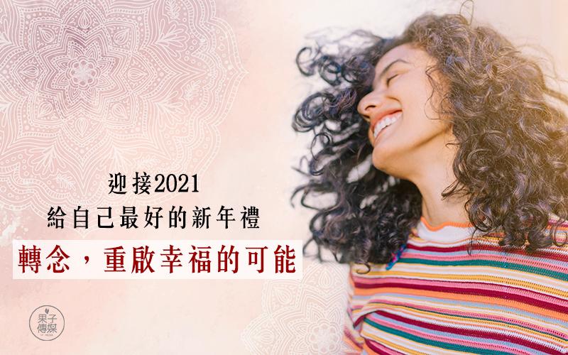 迎接2021給自己最好的新年禮!轉念,重啟幸福的可能