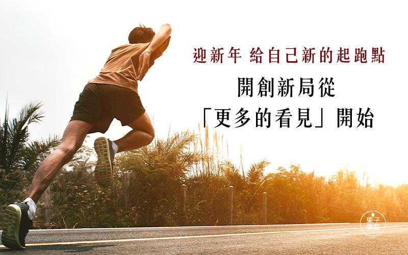 迎新年,給自己新的起跑點!開創新局從「更多的看見」開始