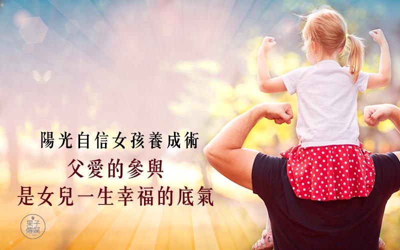 陽光自信女孩養成術!父愛的參與,是女兒一生幸福的底氣